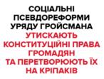 Соціальні псевдореформи уряду Гройсмана утискають конституційні права громадян та перетворюють їх на кріпаків, – заява партії