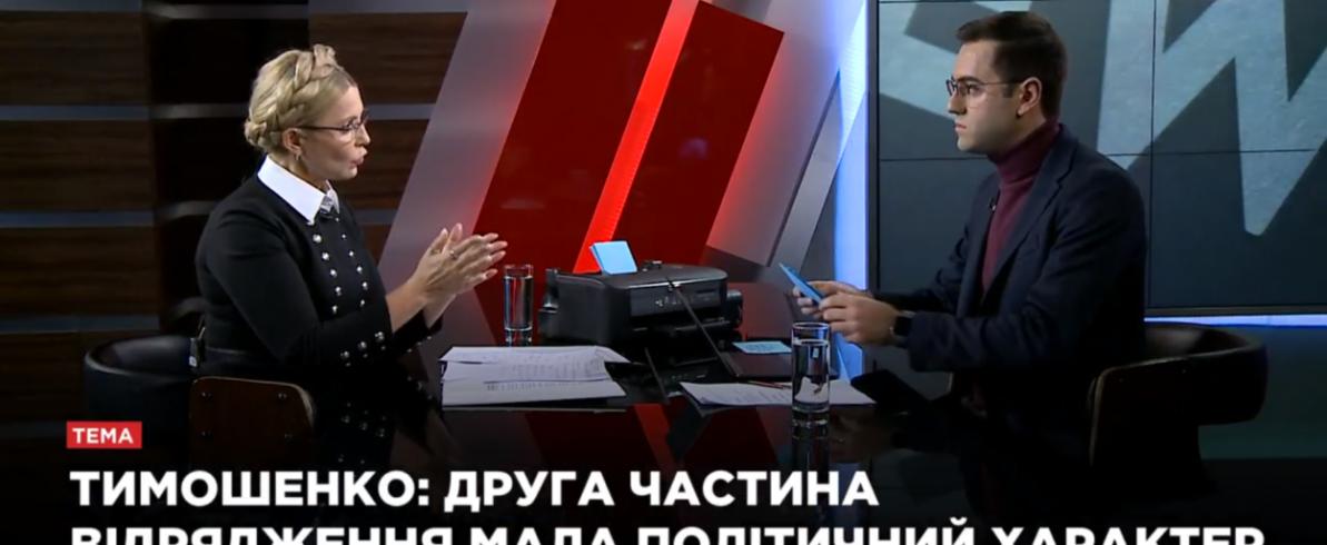 «Батьківщина» є учасником розробки нової світової концепції повернення миру в Україну