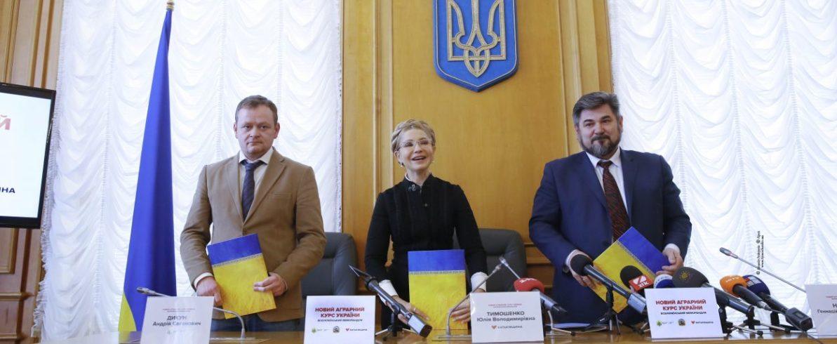 Юлія Тимошенко: Новий аграрний курс – це план дій, який зробить успішним агрокомплекс України