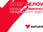 В Окнянській ОТГ на Одещині перемагає «Батьківщина»