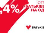 На Одещині «Батьківщина» в чергове перемогла на виборах в ОТГ
