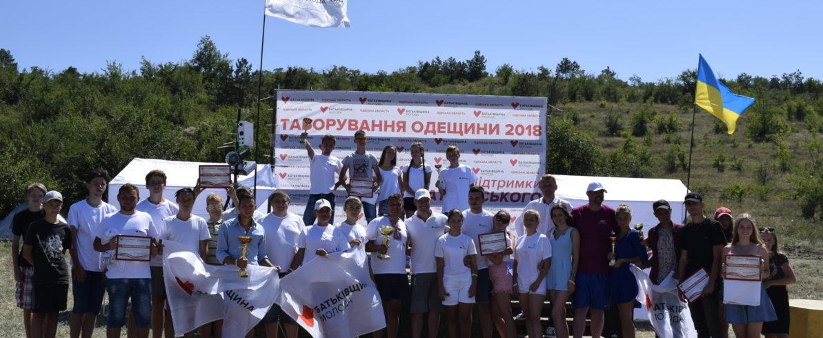 Таборування «Батьківщини Молодої» Одещини 2018