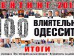 Олег Радковський увійшов до рейтингу «100 найвпливовіших одеситів»