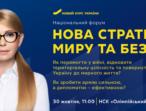 АНОНС: У Києві відбудеться Національний форум «Нова стратегія миру та безпеки»