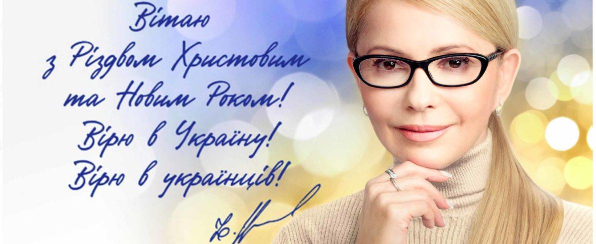 Вітання Юлії Тимошенко з Новим роком та Різдвом Христовим!
