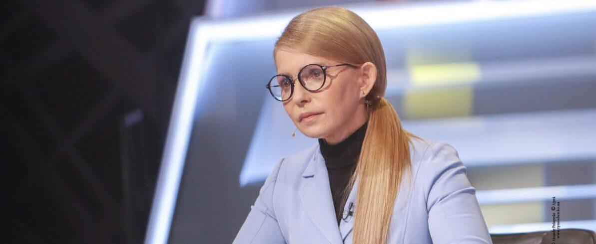 Юлія Тимошенко: Влада Зеленського планує аферу з пенсійними внесками громадян