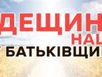 «Батьківщина» Одещини проти тарифного геноциду