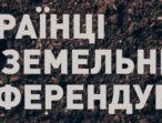 Більшість жителів України проти продажу сільськогосподарської землі