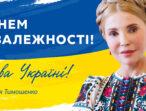 Привітання Юлії Тимошенко до Дня Незалежності України